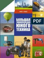 Ликсо В.В. - Большая энциклопедия юного техника (Знай и умей) - 2016.pdf