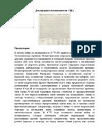 Декларация о Независимости США.docx