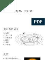 第九课:太阳系