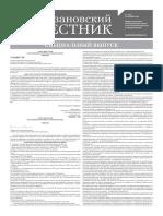 Спецвыпуск(Рязановское) 11(87).pdf