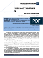 elibrary_32594002_74437234.pdf