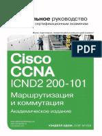 cisco-ccna-icnd2-200-101-marshrutizatsiya-i-kommutatsiya