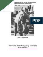 Шварценеггер А. - Новая энциклопедия бодибилдинга. Книга 3 - Упражнения (1998)