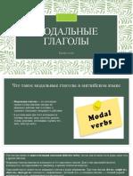 Модальные глаголы