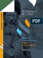 polonskiy-israil-i-chelovechestvo-3-2015