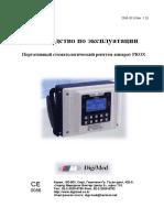 prox-manual