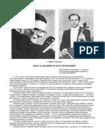 Хентова С. Шостакович и Ростропович