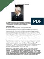 Зенкин К. О симфонизме Брукнера и его внемузыкальных основаниях.pdf