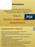 Лекции_по_Экономике__Красова__6