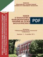 2017-11-09_sbornik.pdf