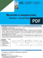 Введение в направление 1.pptx