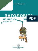 Даниил Шардаков_ Заголовки на все случаи жизни.pdf