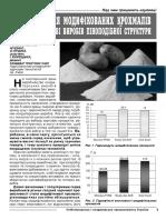 hpkpu_2013_9_3 (4).pdf