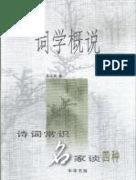 212 诗词常识名家谈四种 词学概说 吴丈蜀 中华书局 2000