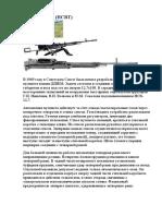 Пулемет НСВ (НСВТ).doc