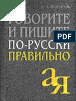 Rozental_Govorite_i_pishite_pravilno.pdf