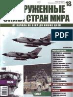 Вооружённые силы стран мира  №18  2013