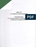 Руководство по эксплуатации и обслуживанию вибросита модели ZS_Z-1