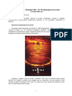 Дэвид Уилкок, Политика 2012 - IV История Кругов На Полях.doc
