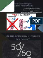 Исследовательский проект(2).pptx