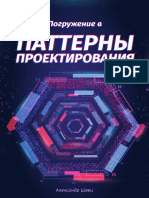 design-patterns-ru.pdf