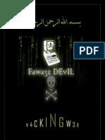 الكـتاب الشامل في أختـراق المواقـع والسـيرفـرات