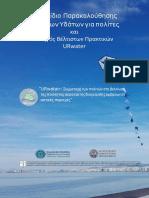 Εγχειρίδιο Διαχείρισης Όμβριων Υδάτων για πολίτες και Οδηγός Βέλτιστων Πρακτικών URwater.pdf