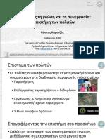 20200928_URwatair_Κ. ΚΑΡΑΤΖΑΣ.pdf