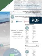 20200928_URwatair_Σ. ΑΛΕΞΙΑΔΟΥ.pdf