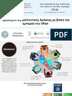 20200928_URwatair_Κ. ΜΠΑΚΟΥΣΗ.pdf