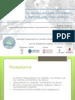 20200928_URwatair_Η. ΝΙΚΟΛΕΤΟΣ.pdf