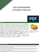 metody_povysheniya_nefteotdachi_plastov_0