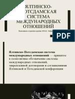 ЗайцеваВ 18ЭА1 Ялтинско презентация