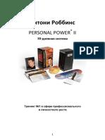 Дневник Успеха к 30 дн Аудио-курсу Personal Power.pdf