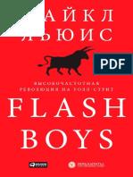 Flash Boys Высокочастотная революция на Уолл-стрит.pdf