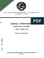 Топоры строительные. ТУ. ГОСТ 18578-89