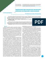 497-Текст статьи-1965-1-10-20141221.pdf