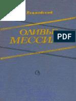 Ekimovskiy_V_A_-_Olivye_Messian_-1987.pdf