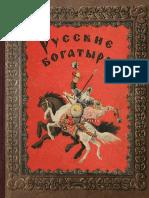russkie-bogatyri_RuLit_Me_617604