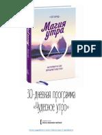 чуд.утро програма.pdf