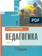 ИППодласый ПЕДАГОГИКА.pdf