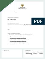 rec_osteopor_12.12.16