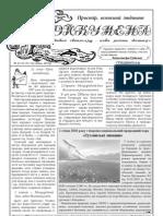 Екологічна газета «Ойкумена» №11-12 (31-32) січень 2011 Татарбунарської РГЕО «Відродження»