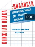 Tarasyuk_V._Ekspluatatsiya_kotlov.pdf