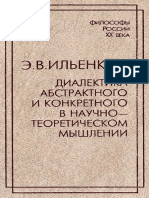 Ильенков Эвальд - Диалектика абстрактного и конкретного в  научно-теоретическом мышлении-РОССПЭН (1997).pdf