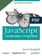 Javascript. Сильные стороны - Дуглас Крокфорд.pdf