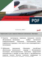 Презентация_Мобильное_Приложение.ppt