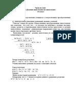 25178-delenie-mnogochlena-na-mnogochlen
