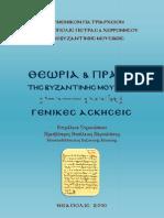 Θεωρία & Πράξη της Βυζαντινής Μουσικής  (Μέρος Πρώτο)