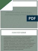 Генотерапия.pptx